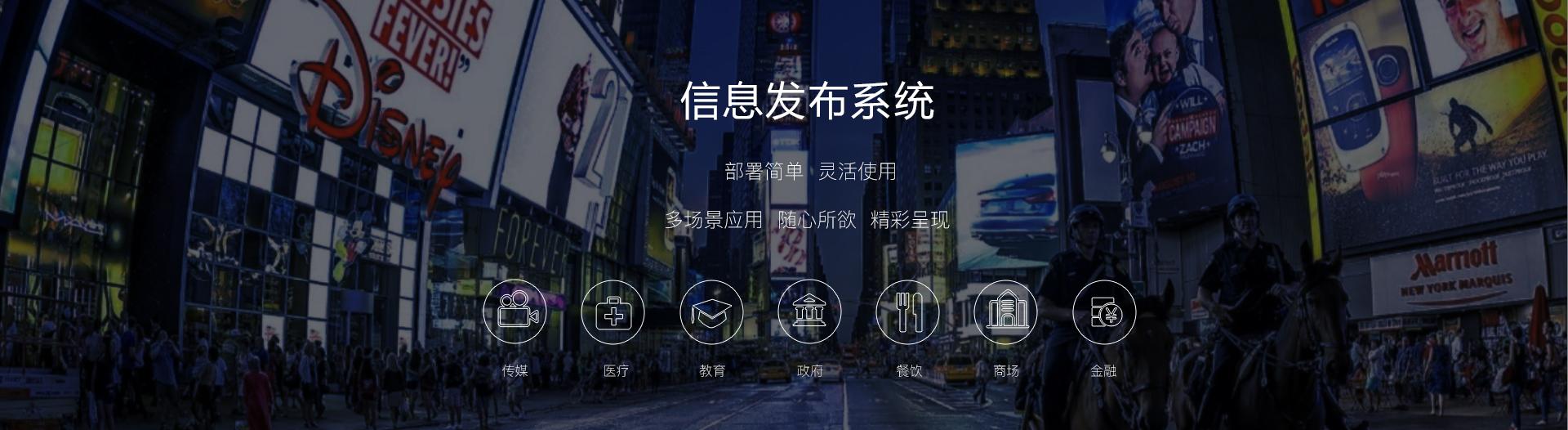 云标信息发布盒,云端控制,远程发布,自动开关机,手机控制