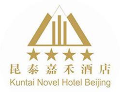 昆泰嘉禾酒店