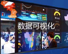 云标大数据服务平台