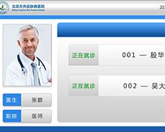 医院就诊服务叫号